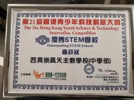 本校榮獲「第21屆香港青少年科技創新大賽-優秀STEM學校嘉許狀」