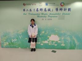 本校鄺韵妍同學出席第二屆「名師高徒」導師計劃
