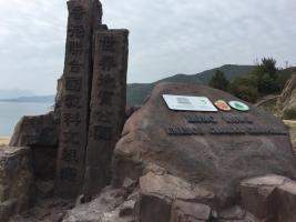 西貢地質公園