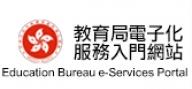 教育局電子化服務入門網站