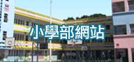 小學部網站