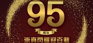 西貢崇真學校95周年校慶專頁