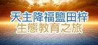 鹽田梓生態教育之旅